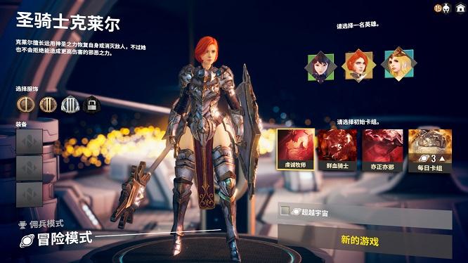 《无尽宇宙》v1.5 绿色中文版下载 Neoverse-第10张图片-老滚游戏