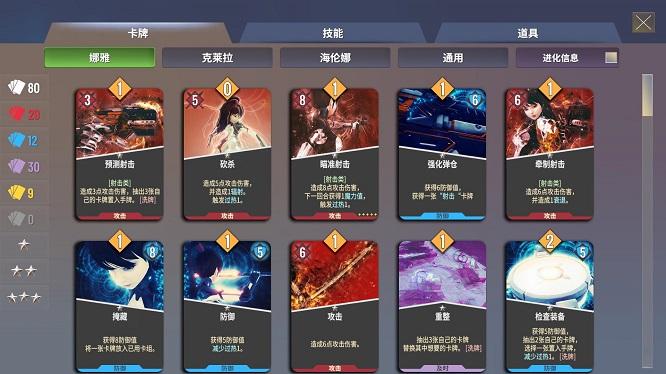 《无尽宇宙》v1.5 绿色中文版下载 Neoverse-第14张图片-老滚游戏