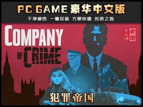 《犯罪帝国》v1.05 绿色中文版 Company of Crime-第1张图片-老滚游戏