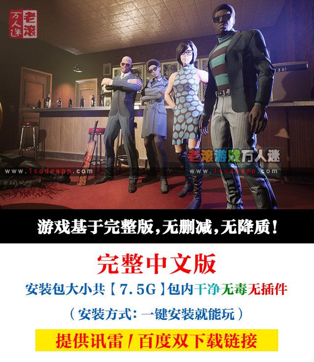 《犯罪帝国》v1.05 绿色中文版 Company of Crime-第2张图片-老滚游戏