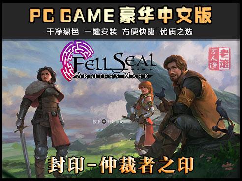 《陷落封印:仲裁者之印》绿色中文版下载 Fell Seal: Arbiter's Mark-第1张图片-老滚游戏