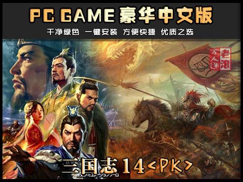 《三国志14威力加强版》绿色中文版下载 送多项修改器 Kingdoms_14 PK-第1张图片-老滚游戏