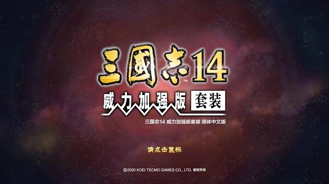《三国志14威力加强版》绿色中文版下载 送多项修改器 Kingdoms_14 PK-第4张图片-老滚游戏