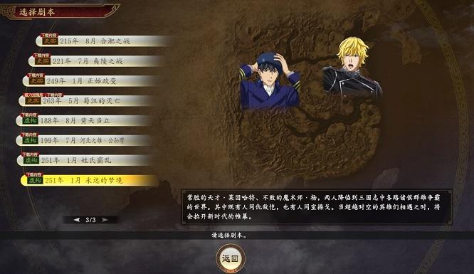 《三国志14威力加强版》绿色中文版下载 送多项修改器 Kingdoms_14 PK-第7张图片-老滚游戏