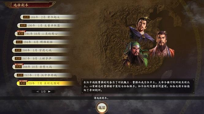 《三国志14威力加强版》绿色中文版下载 送多项修改器 Kingdoms_14 PK-第5张图片-老滚游戏