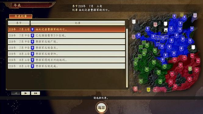 《三国志14威力加强版》绿色中文版下载 送多项修改器 Kingdoms_14 PK-第12张图片-老滚游戏