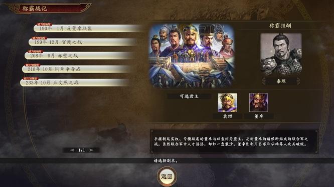 《三国志14威力加强版》绿色中文版下载 送多项修改器 Kingdoms_14 PK-第11张图片-老滚游戏