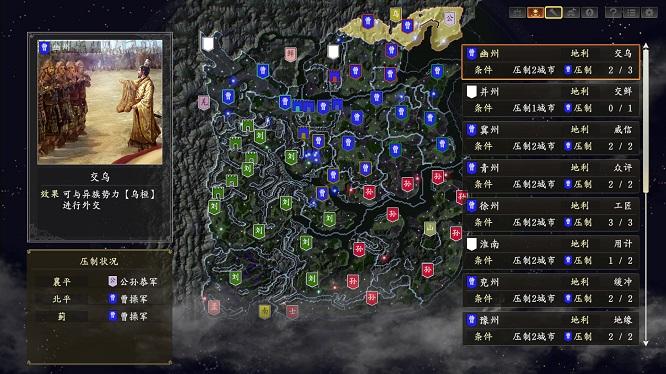 《三国志14威力加强版》绿色中文版下载 送多项修改器 Kingdoms_14 PK-第10张图片-老滚游戏