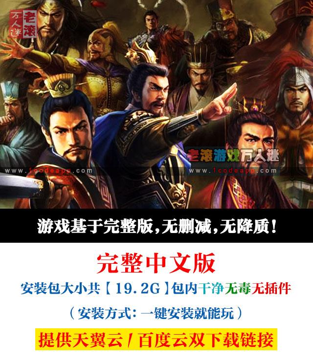 《三国志14威力加强版》绿色中文版下载 送多项修改器 Kingdoms_14 PK-第2张图片-老滚游戏