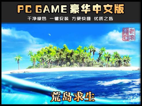 《荒岛求生》v0.76 绿色中文版下载 Stranded Deep-第1张图片-老滚游戏