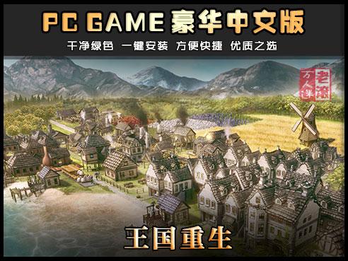 《王国重生》v0.7 绿色汉化版下载 Kingdoms Reborn-第1张图片-老滚游戏