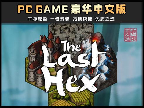 《杀戮六角格》v0.9 绿色中文版下载 The Last Hex-第1张图片-老滚游戏