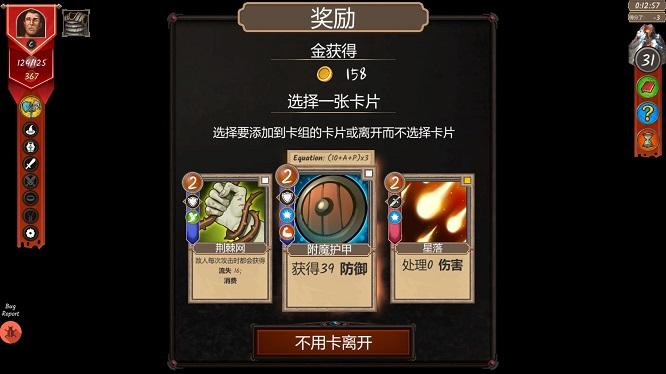 《杀戮六角格》v0.9 绿色中文版下载 The Last Hex-第11张图片-老滚游戏