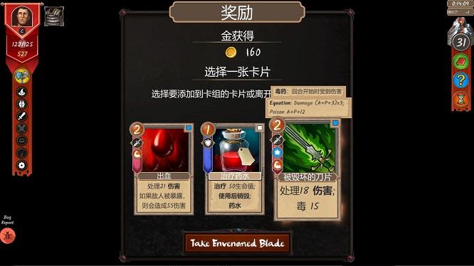《杀戮六角格》v0.9 绿色中文版下载 The Last Hex-第12张图片-老滚游戏