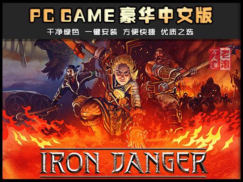 《魔铁危机》v1.03.02 绿色中文版下载 Iron Danger-第1张图片-老滚游戏