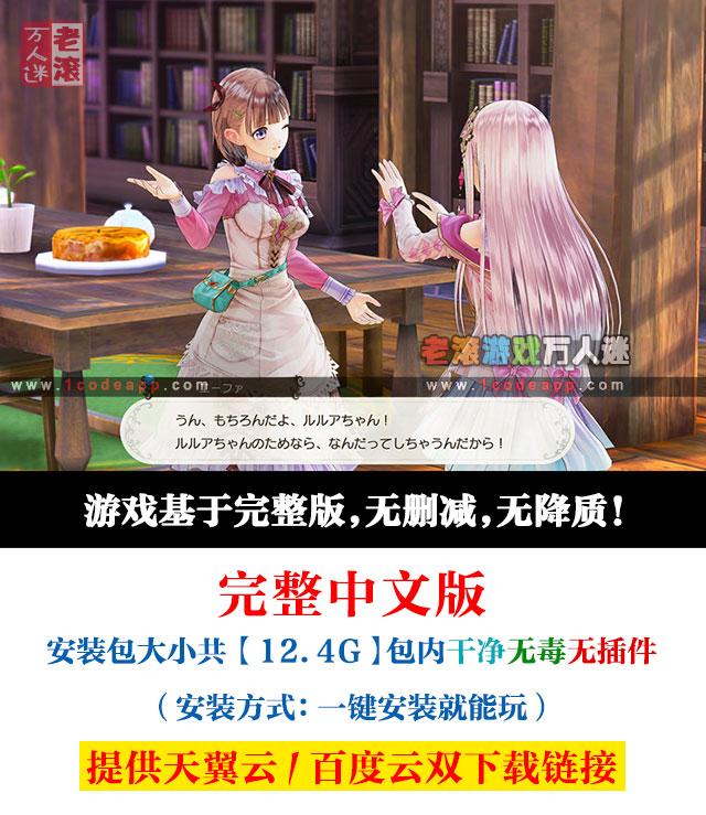 《露露亚的工作室:雅兰德的炼金术士4》绿色中文版下载 送多项修改器-第2张图片-老滚游戏
