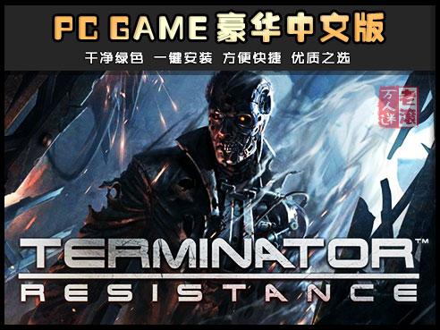 《终结者:反抗军》绿色中文版下载 Terminator: Resistance-第1张图片-老滚游戏