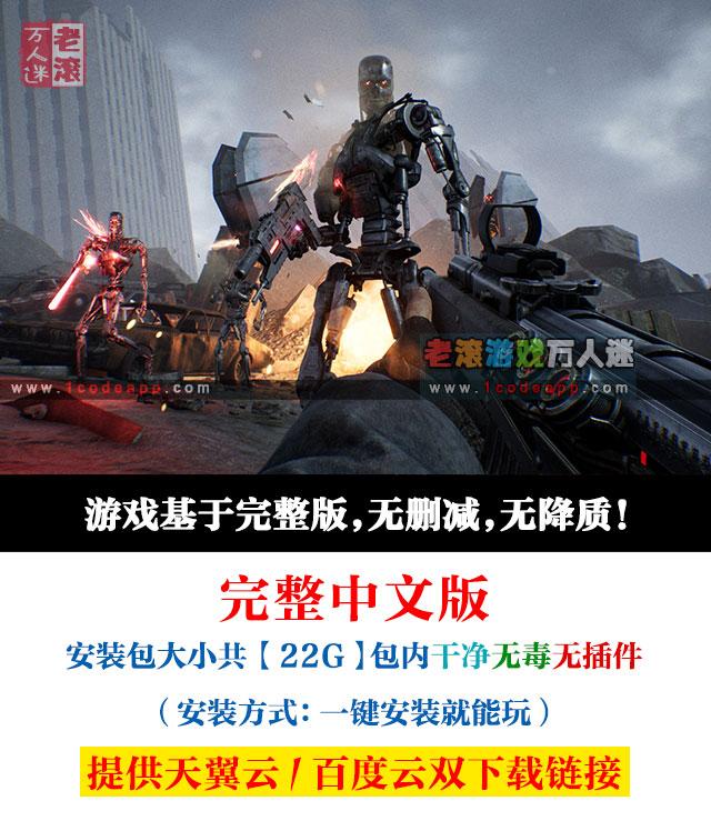 《终结者:反抗军》绿色中文版下载 Terminator: Resistance-第2张图片-老滚游戏