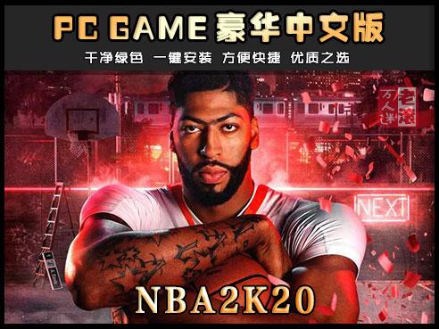 《NBA2k20》绿色中文版下载 支持生涯模式 带多项修改器-第1张图片-老滚游戏