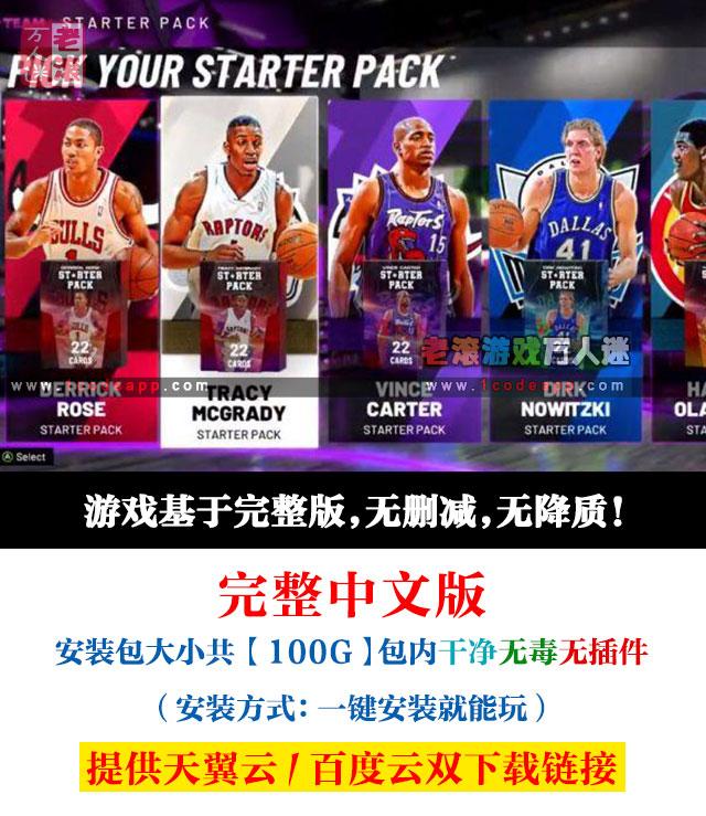 《NBA2k20》绿色中文版下载 支持生涯模式 带多项修改器-第2张图片-老滚游戏