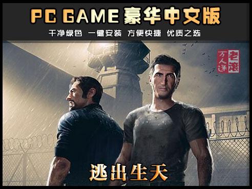 《逃出生天》绿色中文完整版下载 A Way Out-第1张图片-老滚游戏