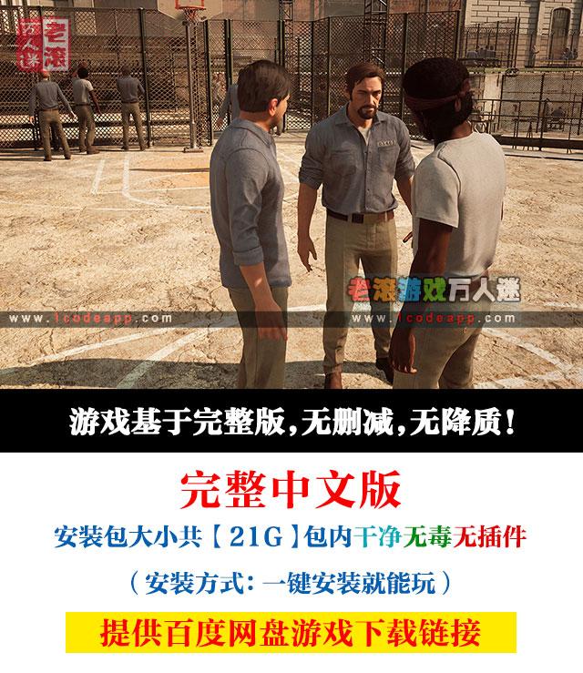 《逃出生天》绿色中文完整版下载 A Way Out-第2张图片-老滚游戏