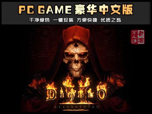 《暗黑破坏神2重制版》绿色中文版下载 Diablo II: Resurrected-第1张图片-老滚游戏