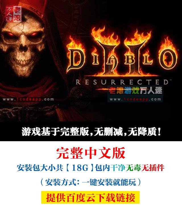 《暗黑破坏神2重制版》绿色中文版下载 Diablo II: Resurrected-第2张图片-老滚游戏