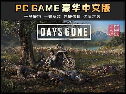 《往日不再》绿色中文版下载 Days Gone-第1张图片-老滚游戏