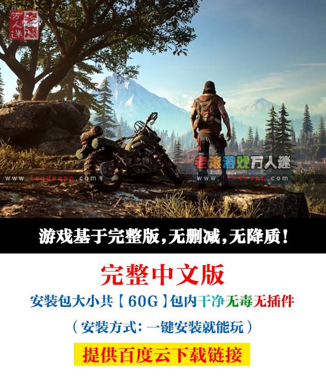 《往日不再》绿色中文版下载 Days Gone-第2张图片-老滚游戏