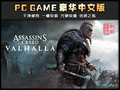 《刺客信条:英灵殿》V1.12 绿色中文版下 Assassin's Creed Valhalla-第1张图片-老滚游戏