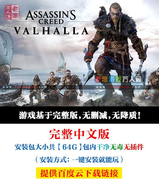 《刺客信条:英灵殿》V1.12 绿色中文版下 Assassin's Creed Valhalla-第2张图片-老滚游戏