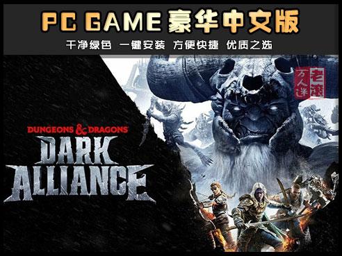 《龙与地下城:黑暗联盟》绿色中文版下载 Dungeons & Dragons: Dark Alliance-第1张图片-老滚游戏