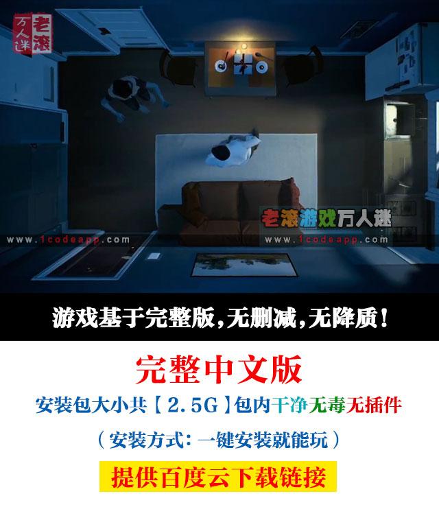 《12分钟》绿色中文版 Twelve Minutes-第2张图片-老滚游戏