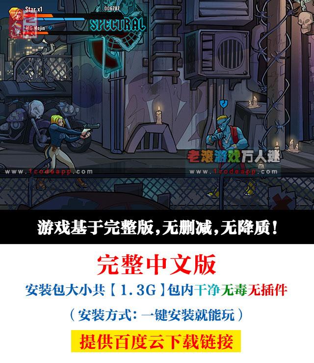 《Mayhem Brawler》绿色中文版-第2张图片-老滚游戏