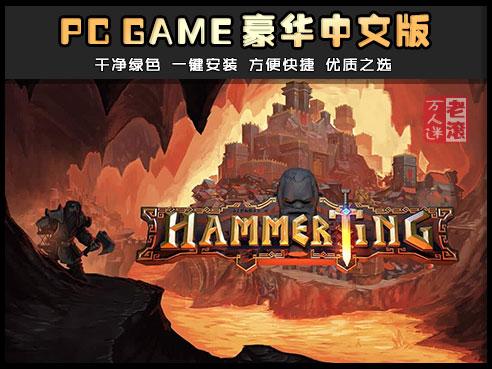 《Hammerting》绿色中文版 v0.9.20-第1张图片-老滚游戏