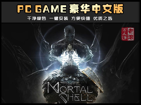 《致命躯壳》绿色中文版 Mortal Shell-第1张图片-老滚游戏