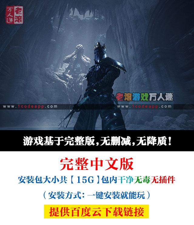 《致命躯壳》绿色中文版 Mortal Shell-第2张图片-老滚游戏