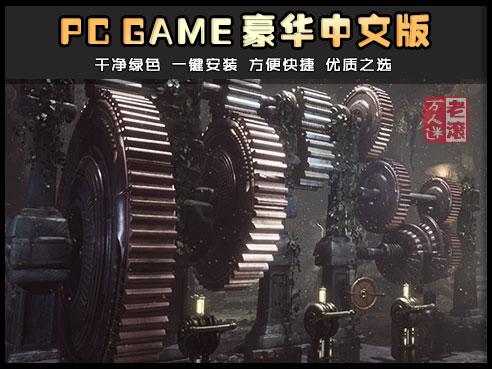《复仇女神:神秘之旅3》绿色中文版 Nemezis: Mysterious Journey III-第1张图片-老滚游戏