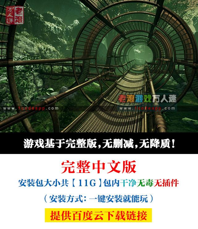 《复仇女神:神秘之旅3》绿色中文版 Nemezis: Mysterious Journey III-第2张图片-老滚游戏