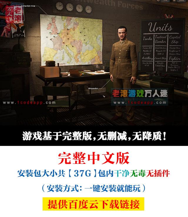 《战略思维:为自由而战》绿色中文版 Strategic Mind: Fight for Freedom-第2张图片-老滚游戏